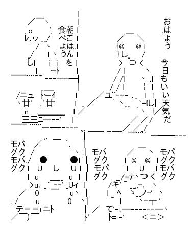 uうどん AA(アスキーアート)