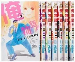 俺物語!! コミック 1-8巻セット (マーガレットコミックス)