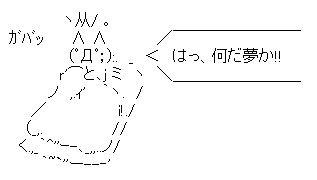 夢 AA(アスキーアート)