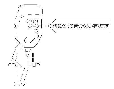 マスオ AA(アスキーアート)