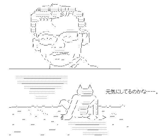 田代まさし アスキーアート
