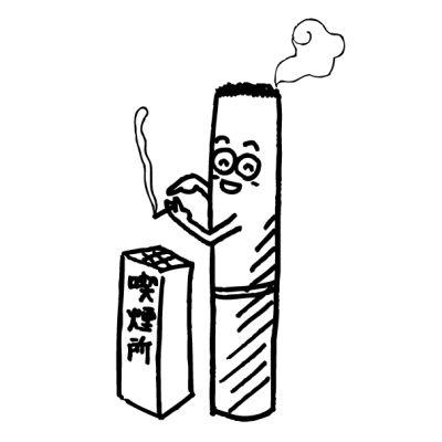喫煙者「ちょっと煙草吸ってきます」→「よし」 非喫煙者「ちょっと休憩してきます」→「は?」