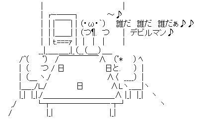 カラオケボックス AA(アスキーアート)