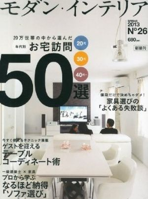 モダン・インテリア No.26(LiVES4月号別冊)