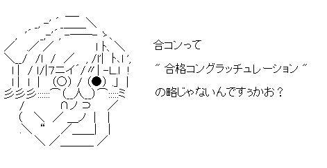 合コン AA(アスキーアート)