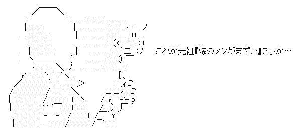 管理人の感想 AA(アスキーアート)