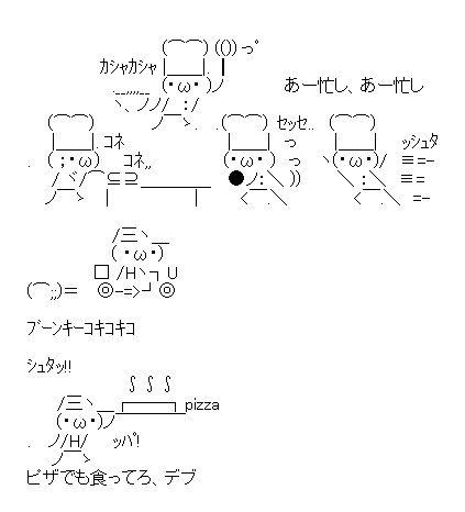 落し物 AA(アスキーアート)