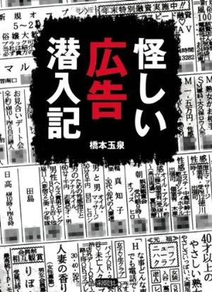 ネットで「必ずもうかる方法」「異性にモテる方法」、「情報商材」販売会社1億3千万円脱税容疑で告発