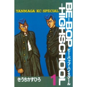 BE-BOP-HIGHSCHOOL(1) (ヤンマガKCスペシャル)