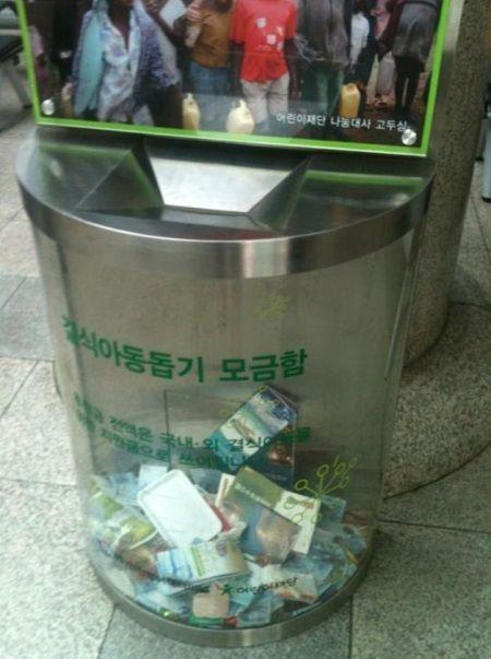 【画像】韓国の募金箱wwwwwwwwwww