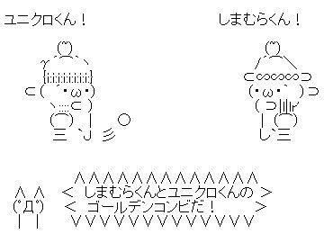 ゴールデンコンビ AA(アスキーアート)