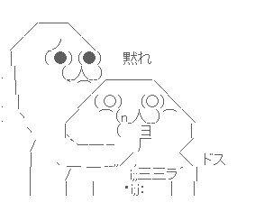 暴露 AA(アスキーアート)