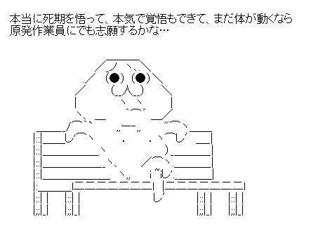 やる夫の妄想 AA(アスキーアート)