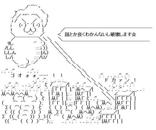 鳩山 AA(アスキーアート)