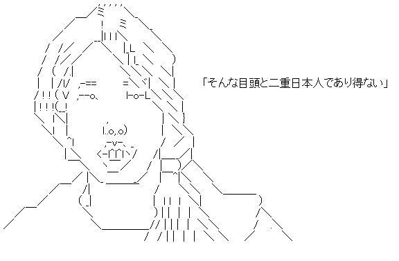 ブサイクの嫉妬 AA(アスキーアート)