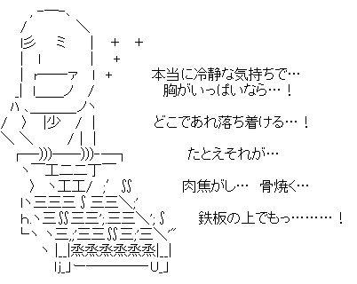 焼き土下座 AA(アスキーアート)