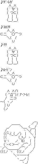 パタリロ AA(アスキーアート)
