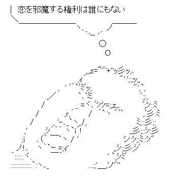 朝青龍 AA アスキーアート