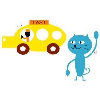 タクシーを呼ぶ猫