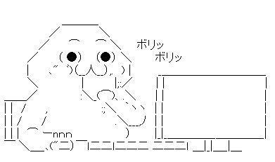 ポテチなやる夫 AA(アスキーアート)