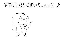 仏像泥棒 AA(アスキーアート)