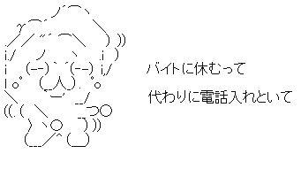 鳩山やる夫 AA