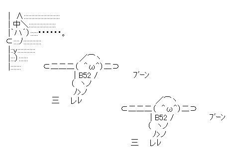 尖閣諸島 B52 AA ブーン
