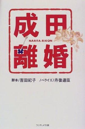 新婚旅行に行く直前の成田で成田離婚したったwww