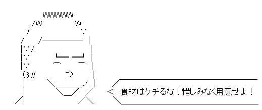 出川哲郎(名言) AA(アスキーアート)