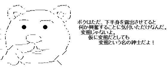 変態紳士 AA(アスキーアート)