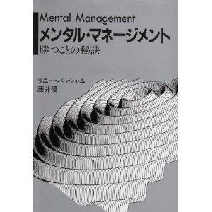 メンタル・マネージメント―勝つことの秘訣
