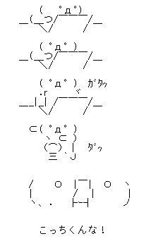 こっちくんな AA(アスキーアート)