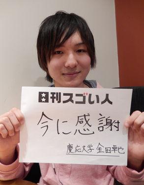 中学時代に3000万円稼いだ少年の現在www