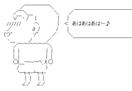 エロガキ(クレヨンしんちゃん) AA
