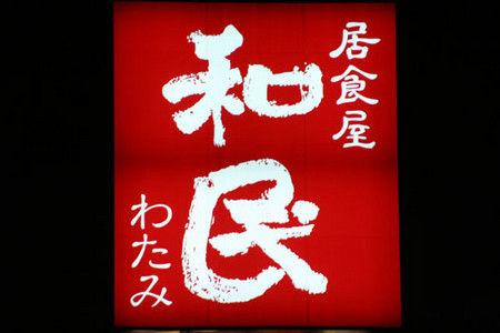 「若者は月収15万円で十分」? ワタミ会長ツイッター発言にネット反発