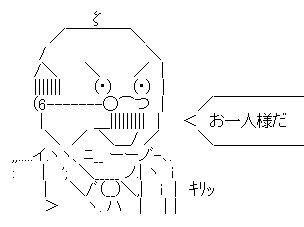 磯野波平 AA(アスキーアート)