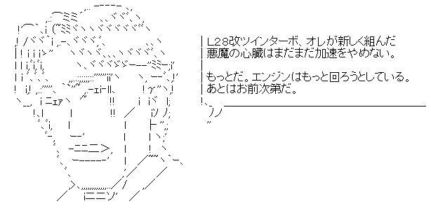カーキチ AA(アスキーアート)