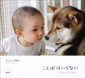 犬の様子がおかしくなって、獣医さんに「もう長くないだろう」と言われた。