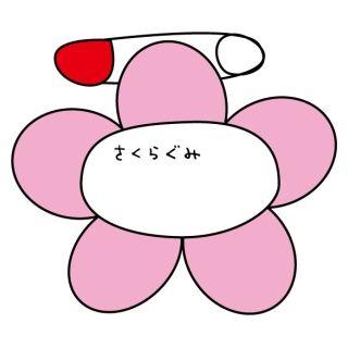 【話題】女の子の名づけランキング、1位「心桜」 2位「惺梛」3位「結愛」