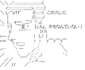 ホモのAA AA(アスキーアート)