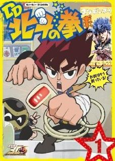 北斗の拳30周年記念 TVアニメ「DD北斗の拳」第1巻 [DVD]