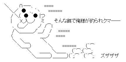 そんな餌で俺様が釣られクマ―― AA アスキーアート