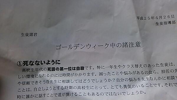 """「GW中の諸注意、""""死なないように""""」←ある高校で配られたプリント"""