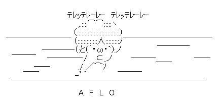 A F L O AA(アスキーアート)