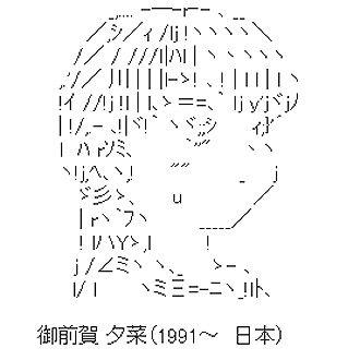 オマエガユウナ AA(アスキーアート)