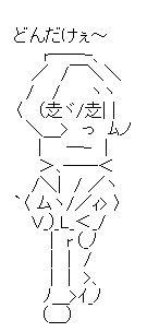 IKKOAA(アスキーアート)