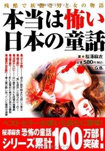 本当は怖い日本の童話―残酷で妖艶な男と女の物語