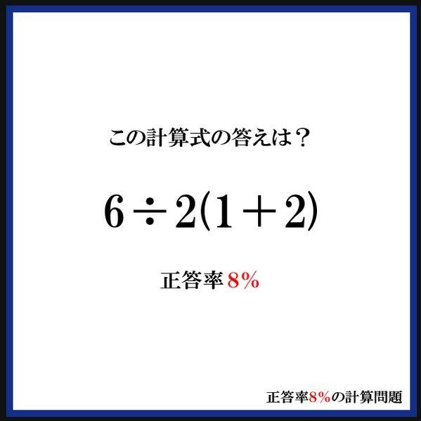 【問題】 6÷2(1+2) ←この計算式の答えは?