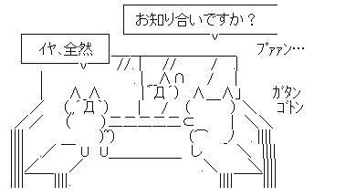 電車内 AA(アスキーアート)