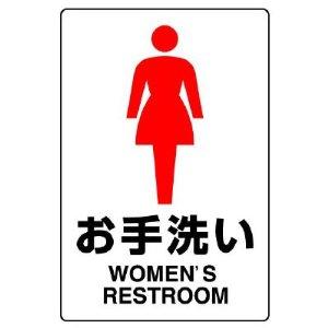 男子トイレが満員だったから女子トイレ入ろうとした結果
